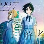 理解者(Type-A)(DVD付)/22/7