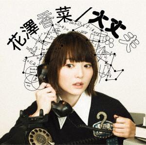 大丈夫(初回生産限定盤)(DVD付)/花澤香菜