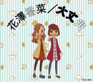 大丈夫(期間生産限定盤)(DVD付)/花澤香菜