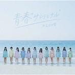 指原莉乃出演:青春'サブリミナル'(Type-A)(DVD付)/=LOVE