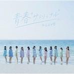 指原莉乃出演:青春'サブリミナル'(Type-B)(DVD付)/=LOVE