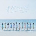指原莉乃出演:青春'サブリミナル'(Type-C)(DVD付)/=LOVE
