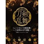 ミュージカル『刀剣乱舞』 ~三百年の子守唄~(初回限定盤A)/刀剣男士 formation of 三百年
