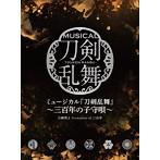 ミュージカル『刀剣乱舞』 ~三百年の子守唄~(初回限定盤B)/刀剣男士 formation of 三百年