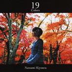 清浦夏実出演:十九色-じゅうくいろ-(初回限定盤)(DVD付)/清浦夏実