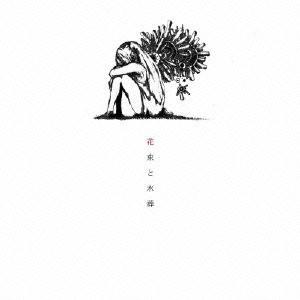 花束と水葬/ハチ