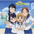 SEA HORIZON/釣りの世界へ(通常盤)/海野高校ていぼう部