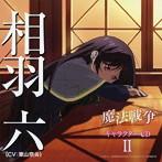 TVアニメーション 魔法戦争 キャラクターCDII/東山奈央(相羽六)