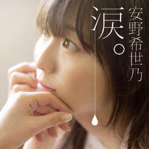 涙。(通常盤)/安野希世乃