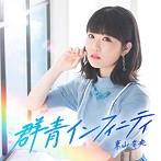 群青インフィニティ(初回限定盤)(Blu-ray Disc付)/東山奈央