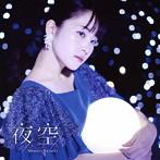 夜空(初回限定盤A)(Blu-ray Disc付)/鈴木みのり