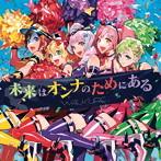 「劇場版マクロスΔ 絶対LIVE!!!!!!」イメージソング 未来はオンナのためにある(初回限定盤)(Blu-ray Disc付)/ワルキューレ
