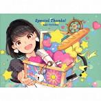 Special Thanks!(アニバーサリースペシャル盤)/東山奈央