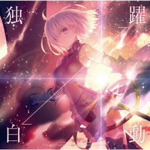 独白⇔躍動(FGO盤)(初回限定盤)(Blu-ray Disc付)/坂本真綾
