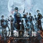 『映画刀剣乱舞』オリジナルサウンドトラック