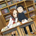 TVアニメ「からかい上手の高木さん2」オープニングテーマ「ゼロセンチメートル」(アニメ盤)/大原ゆい子