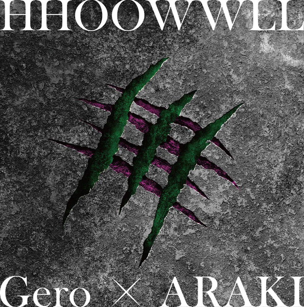 HHOOWWLL(初回限定盤)/Gero×ARAKI