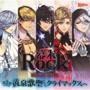 幕末Rock虚魂ドラマCD第2幕『黄泉歌聖(カオスレギオン)そしてクライマックスへ』(DVD付)