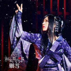 細雪(初回生産限定盤)(Blu-ray Disc付)/和楽器バンド