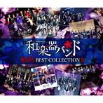 軌跡 BEST COLLECTION II(Live)(Blu-ray Disc付)/和楽器バンド