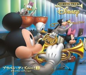 ブラバン・ディズニー!2(初回生産限定盤)(DVD付)