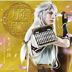 キミの詩(予約限定盤B)(DVD付)/刀剣男士 team三条 with加州清光