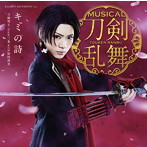 キミの詩(予約限定盤F)(DVD付)/刀剣男士 team三条 with加州清光