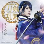 キミの詩(プレス限定盤A)/刀剣男士 team三条 with加州清光