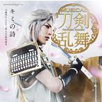 キミの詩(プレス限定盤B)/刀剣男士 team三条 with加州清光