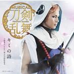 キミの詩(プレス限定盤D)/刀剣男士 team三条 with加州清光