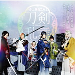 ミュージカル『刀剣乱舞』 ~阿津賀志山異聞~ 通常盤(CD2枚組24曲)/刀剣男士 team三条 with加州清光