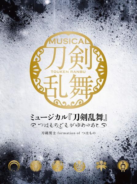 ミュージカル『刀剣乱舞』 〜つはものどもがゆめのあと〜 初回限定盤A(CD2枚組22曲+ソングトラック1枚) /刀剣男士 formation of つはもの