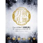 ミュージカル『刀剣乱舞』 ~つはものどもがゆめのあと~ 初回限定盤A(CD2枚組22曲+ソングトラック1枚) /刀剣男士 formation of つはもの