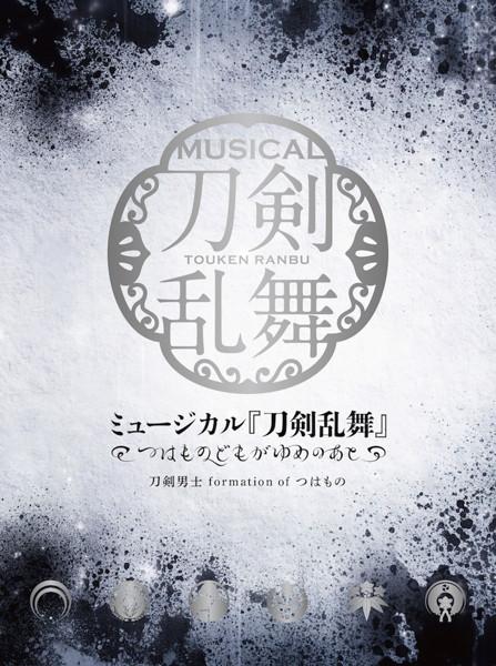 ミュージカル『刀剣乱舞』 〜つはものどもがゆめのあと〜 初回限定盤B(CD2枚組22曲+サウンドトラック1枚) /刀剣男士 formation of つはもの
