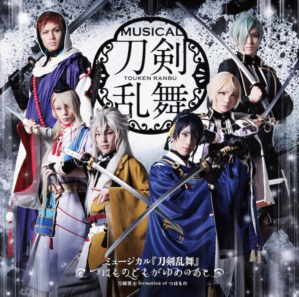 ミュージカル『刀剣乱舞』 〜つはものどもがゆめのあと〜 通常盤(CD2枚組22曲)/刀剣男士 formation of つはもの