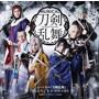 ミュージカル『刀剣乱舞』 ~つはものどもがゆめのあと~ 通常盤(CD2枚組22曲)/刀剣男士 formation of つはもの