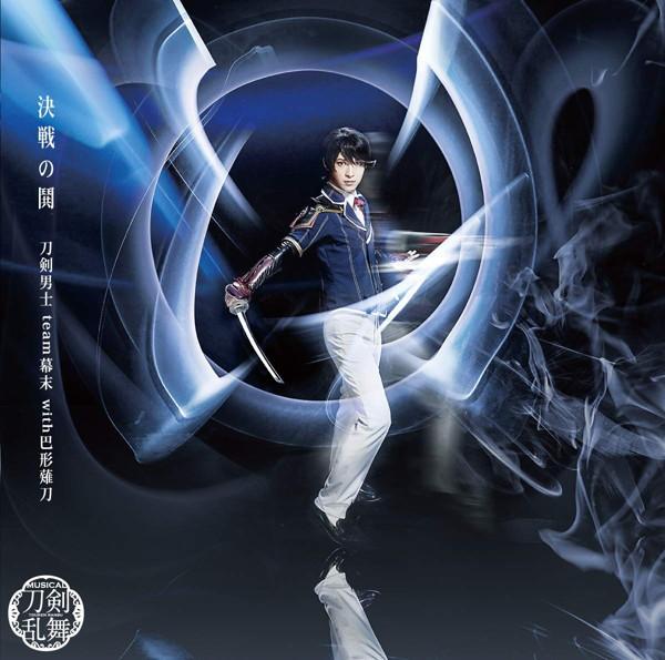 ミュージカル『刀剣乱舞』決戦の鬨 (予約限定盤D)[CD+DVD]/刀剣男士 team幕末 with巴形薙刀