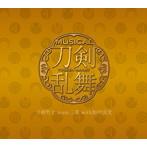 刀剣乱舞(予約限定盤B)/刀剣男士 team三条 with加州清光