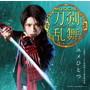 ユメひとつ(予約限定盤A)(CD+DVD)/刀剣男士 team新撰組 with蜂須賀虎徹