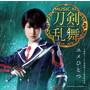 ユメひとつ(予約限定盤D)(CD+DVD)/刀剣男士 team新撰組 with蜂須賀虎徹