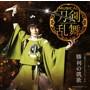 勝利の凱歌(予約限定盤A)/刀剣男士 formation of 三百年