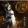 勝利の凱歌(予約限定盤B)/刀剣男士 formation of 三百年