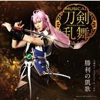勝利の凱歌(予約限定盤C)/刀剣男士 formation of 三百年