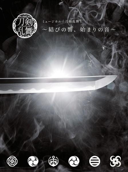 ミュージカル『刀剣乱舞』 〜結びの響、始まりの音〜(初回限定盤A)/刀剣男士 team幕末 with巴形薙刀