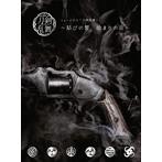 ミュージカル『刀剣乱舞』〜結びの響、始まりの音〜(初回限定盤B)/刀剣男士