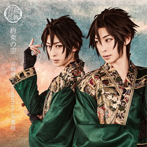 約束の空 (プレス限定盤E) *御手杵メインジャケット/刀剣男士 formation of 葵咲