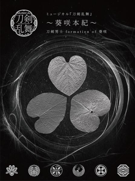 ミュージカル『刀剣乱舞』 〜葵咲本紀〜(初回限定盤B)/刀剣男士 formation of 葵咲