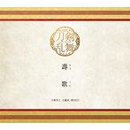 『壽歌(ほぎうた)』(予約限定盤)