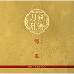 【予約特典なし】『壽歌(ほぎうた)』(プレス限定盤)/刀剣男士 大編成 壽2021