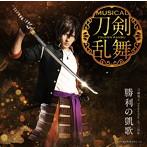 勝利の凱歌(予約限定盤F)/刀剣男士 formation of 三百年